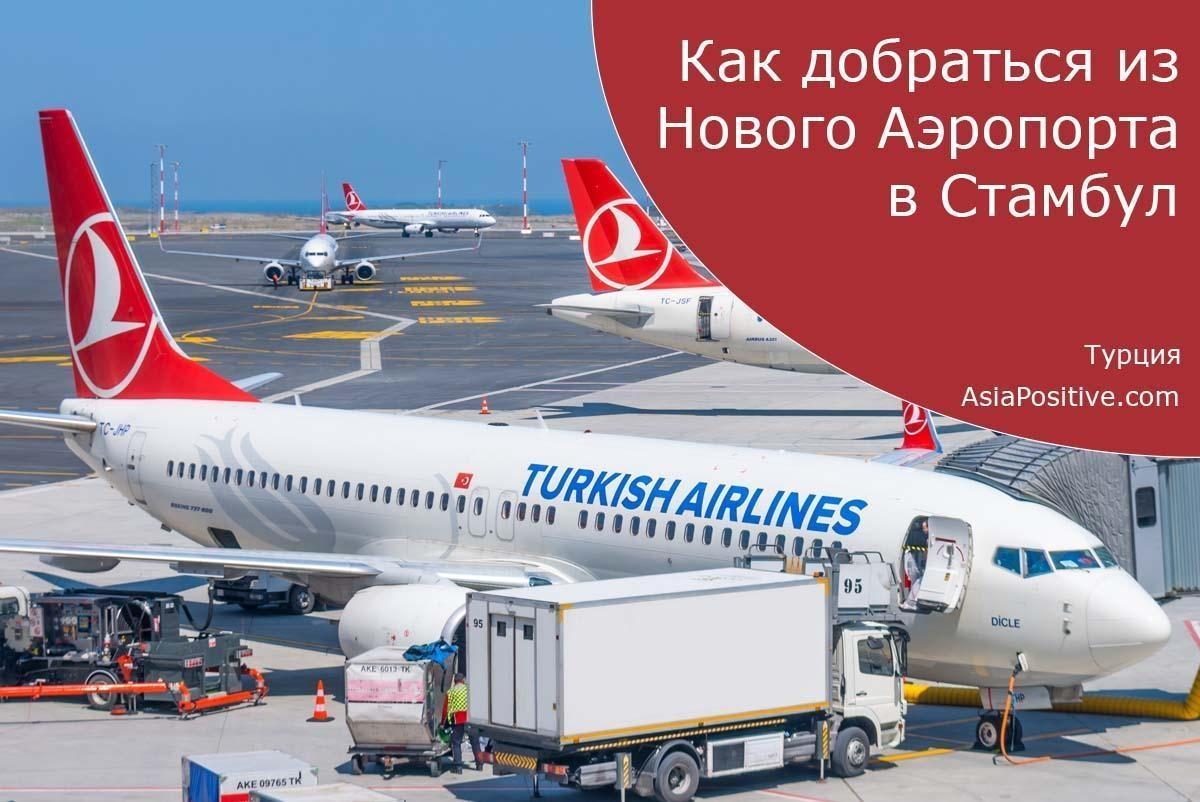 Как быстрее и дешевле всего добраться из Нового Аэропорта Стамбула в центр города и отель | Турция | Путешествия с AsiaPositive.com