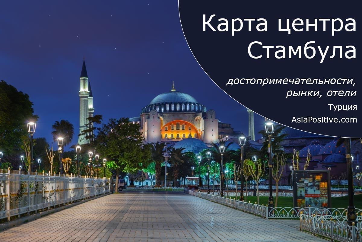 Карта центра Стамбула - район Султанахмет | Туристическая карта на русском языке | Путешествия с AsiaPositive.com