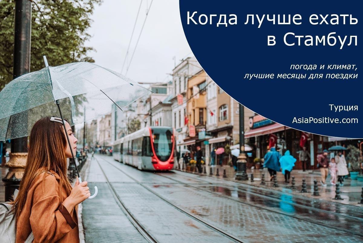 Когда лучше ехать в Стамбул | Погода и климат в Стамбуле по месяцам | Путешествия с AsiaPositive.com