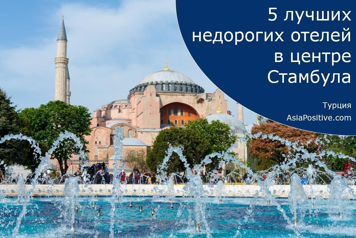 Недорогие отели в районе Султанахмет (Стамбул) | Путешествия с AsiaPositive.com