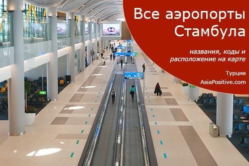 Все аэропорты Стамбула в 2020 году