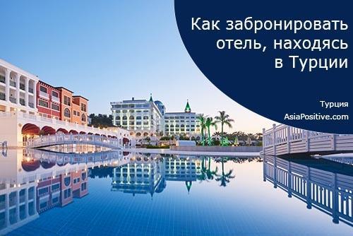 Как забронировать отель в Турции, когда booking не работает