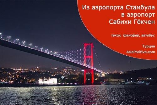 Как добраться из аэропорта Стамбула в аэропорт Сабихи Гёкчен
