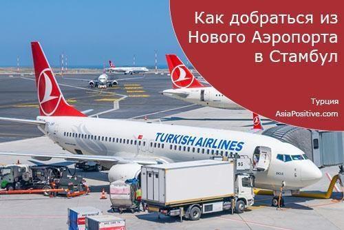 Как добраться из Нового Аэропорта Стамбула в центр города и отель