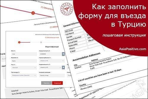 Форма для въезда в Турцию - инструкция и образец заполнения