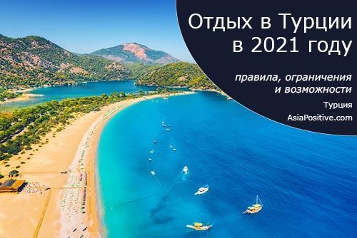 Отдых в Турции в 2021: правила, ограничения и возможности