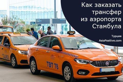 Как заказать трансфер из Аэропорта Стамбула