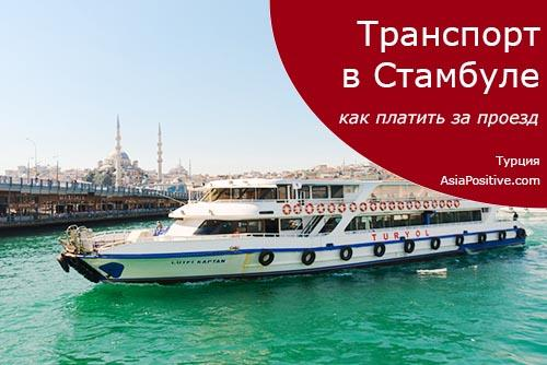 Транспорт в Стамбуле, как сэкономить с помощью Istanbulkart