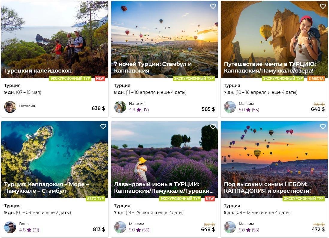 Экскурсионные туры по Турции